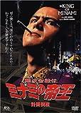 難波金融伝 ミナミの帝王DVD(2) 計画倒産