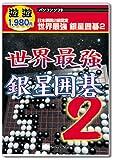 遊遊 世界最強 銀星囲碁 2