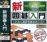 爆発的1480シリーズ 新囲碁入門