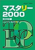 マスタリー2000 powered by えいご漬け~Amazon Edition~