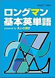 ロングマン基本英単語 powered by えいご漬け~Amazon Edition~