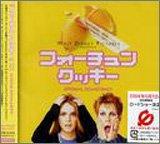 フォーチュン・クッキー・オリジナル・サウンドトラック(CCCD)