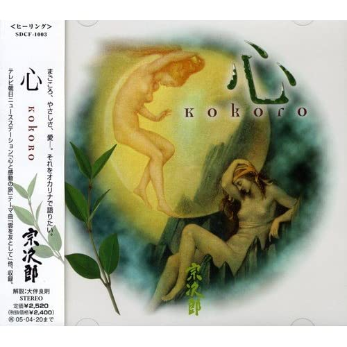 Sojiro   Kokoro [New Age][320][JAP IMPORT] preview 0