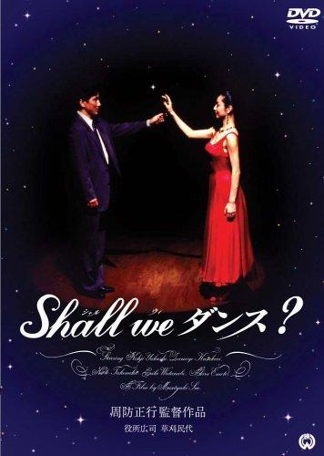 Shall We ダンス? (初回限定版)