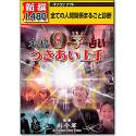 新撰1480円 本格0(ゼロ)学占い つきあい上手