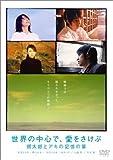 「世界の中心で、愛をさけぶ」 朔太郎とアキの記憶の扉
