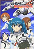 OVA ストラトス・フォー CODE:X-1 RETURN TO BASE