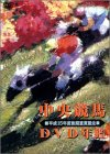 中央競馬DVD年鑑 平成15年度後期重賞競走