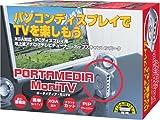 NOVAC NV-ET190 PortaMedia MoniTV アップスキャンコンバータ