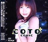 コト萌えマガジン coto comic