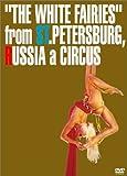 ロシア国立サンクト・ペテルブルグ美女サーカス団 白い妖精たち インペリアルBOX (3枚組)