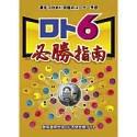 ロト6 必勝指南
