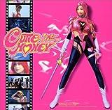 キューティーハニー オリジナル・サウンドトラック(CCCD)