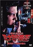 難波金融伝 ミナミの帝王 No.12(V版7)銀次郎VS悪徳弁護士
