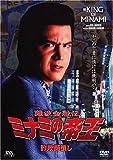 難波金融伝 ミナミの帝王 DVD No.13(V版8)詐欺師潰し