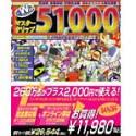 マスタークリップ51000 + オンライン