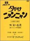 夕やけニャンニャン おニャン子白書 (1985年4~6月)