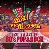 出没!アド街ック天国ベスト・セレクション 80's ポップ&ロック