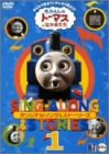 きかんしゃトーマス ソング&ストーリーズ DVD1