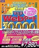 マスタークリップWEBアート30000Plus + オンライン