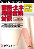 建築・土木用語変換・対訳 for ATOK for Windows CD-ROM