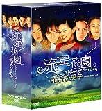 流星花園 ~花より男子~ DVD-BOX 1