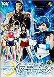 美少女戦士セーラームーン(6)
