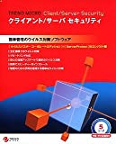 Trend Micro Client/Server Security 5ユーザパッケージ