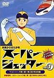 スーパージェッター Vol.1