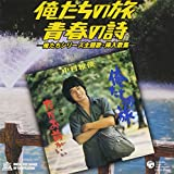 俺たちの旅・青春の詩~俺たちシリーズ主題歌・挿入歌集~