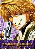 最遊記RELOAD GUNLOCK 第1巻