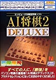 PCゲーム Bestシリーズ プラチナセレクション AI将棋 2 DELUXE