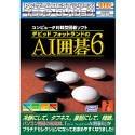 PCゲーム Bestシリーズ プラチナセレクション AI囲碁 6