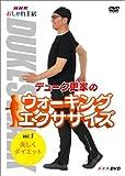 NHK おしゃれ工房 デューク更家のウォーキングエクササイズ 第1巻 美しくダイエット