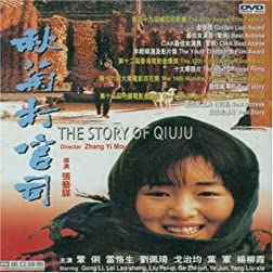 The Story of Qiu Ju
