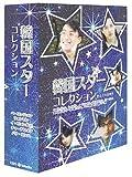韓国スターコレクション (日本語版) DVD-BOX