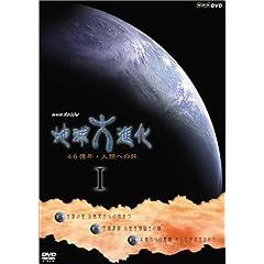 地球大進化46億年・人類への旅 DVD-BOX1