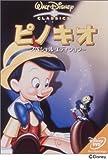 ピノキオ-スペシャル・エディション-