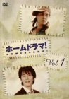 ホームドラマ! Vol.1