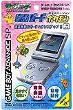 ゲームボーイアドバンスSP専用 液晶ガードSP ポケモン