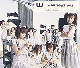 Wの映像の世界 Vol.1