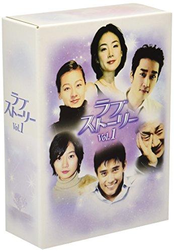 ラブストーリー DVD-BOX 1