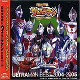 最新決定盤!!ウルトラマン全曲集 2004~2005