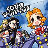 くじびきアンバランス CDドラマ vol.1