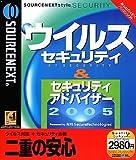ウイルスセキュリティ & セキュリティアドバイザー 2005