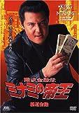 難波金融伝 ミナミの帝王(38)極道金融