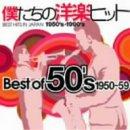 僕たちの洋楽ヒット Best Of 50's 1950~59
