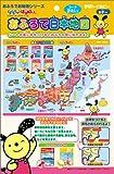 はなまるくんシリーズ おふろでお勉強 おふろで日本地図