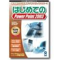 はじめてのPowerPoint 2003