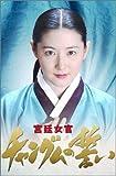 韓国宮廷女官チャングムの誓い DVD-BOX I